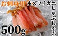 13-5 お刺身用 本ズワイガニしゃぶしゃぶセット500g