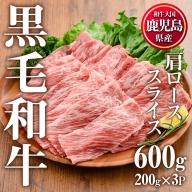 No.611 鹿児島県産黒毛和牛肩ローススライス(計600g・200g×3P) ほどよいサシと赤身で食べやすい牛肉!便利な小分けパックでお届け【カミチク】