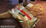《特別栽培米》日本酒に合うコシヒカリ 白米5kg