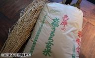 《特別栽培米》日本酒に合うヒノヒカリ 玄米30kg(分搗き選択可能)