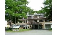 湯の丸高原ホテル宿泊補助券