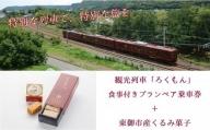 観光列車「ろくもん」(2名)と東御市の特産品セット(くるみ菓子)