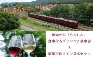 観光列車「ろくもん」(2名)と東御市産ワイン2本(赤・白)セット