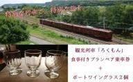 観光列車「ろくもん」(2名)と名産品(ワイングラス)のセット