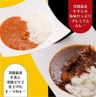 HH01◇プレミアム淡路島カレー5食セット(牛すじカレー、キーマカレー)