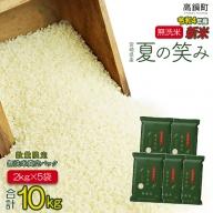 新米予約<令和3年産 宮崎県産夏の笑み 無洗米真空パック2kg×5袋>