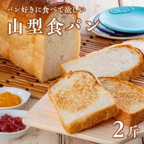 B-30 一押しの山型食パン【アルフォンソ】(6枚切×2斤) | au PAY ふるさと納税