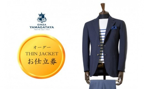 【J6-002】銀座山形屋 オーダー・THIN JACKET仕立券D | au PAY ふるさと納税
