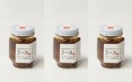 【山八】自家製ラー油 3本セット[C4319]
