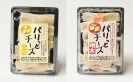 【山八】パリっとチーズ(プレーン・明太)セット(15本入×2袋×2種)[C4308]