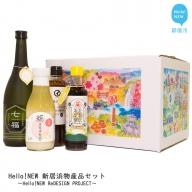 Hello!NEW 新居浜物産品セット~Hello!NEW ReDESIGN PROJECT~ (ポン酢・焼肉のたれ・甘酒・芋焼酎) 国産