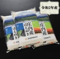 SB0170 令和2年産 庄内米はえぬき 15kg(5kg×3袋) JM