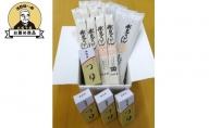 富山県氷見市 氷見うどん細麺8本・極細めん4本・昆布めん4本・つゆ20袋