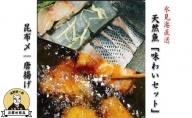 氷見直送天然魚『味わいセット(昆布締め/唐揚げ)』