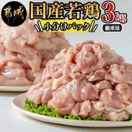 国産若鶏3kgセット 小分けパック!カット済み!_AA-3303