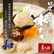 【はかた一番どり】水炊きセット和(なごみ)