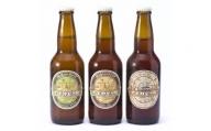 白浜富田の水使用の地ビール「ナギサビール」3種6本セット