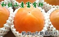 【厳選・産直】和歌山産の富有柿3L・4Lサイズ約4kg(化粧箱入り)※2021年11月上旬から順次発送