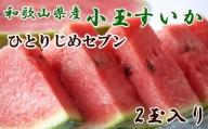 【産地直送】和歌山産小玉すいか「ひとりじめ7(セブン)」2玉入り 3.5kg以上※6月中旬から順次発送