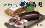 紀州和歌山の棒鯖寿司