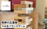 飛騨の広葉樹 つみき 積み木 バランスゲーム 1セット 61ピース 木製 知育