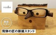 飛騨の匠の眼鏡スタンド 樹皮ヘアー メガネ めがね インテリア 小物 飛騨の木 木製