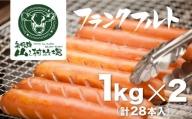 業務用 フランクフルト 1kg×2 山之村牧場 大容量 国産 豚肉