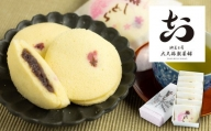 さくら蒸しどら どら焼き 7個入り 飛騨古川 大久保製菓舗 さくら ギフト 手土産