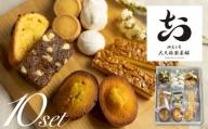 焼き菓子 詰め合わせ 8種 10点セット  飛騨古川 大久保製菓舗 クッキー フィナンシェ ブラウニー おやつ ギフト 手土産