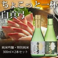 白真弓 300ml×2種類 純米・吟醸 ミニお猪口付き 蒲酒造場 飲み比べ 冷酒[Q517]