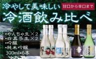 冷酒飲み比べ 300ml 4種類 6本セット 白真弓 純米吟醸 生酒 蒲酒造場