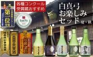 白真弓 お楽しみセット 夏・秋 300ml 5種類 5本セット 特別 吟醸 純米吟醸 やんちゃ酒 蒲酒造場 飲み比べ