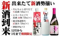 白真弓 新酒到来 720ml 3種類 3本セット 酒粕 500g×2個 期間限定 蒲酒造場 生原酒 純米 無調整生