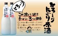とろーり濃い にごり酒 720ml×2本 原酒 蒲酒造場 飛騨 地酒 日本酒