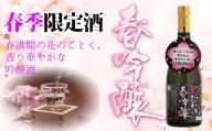春季限定出荷 春吟醸 白真弓 蒲酒造場 720ml×1本 期間限定 日本酒 地酒
