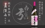 純米無調整生直汲み 1800ml×1本 蒲酒造場 白真弓 期間限定 日本酒 地酒