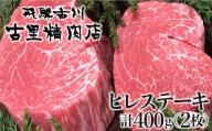 飛騨牛 5等級 ヒレ肉 ヒレステーキ 厚さ3cm 2枚で400g 希少 BBQにも 古里精肉店
