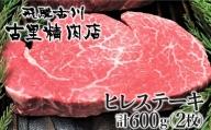 飛騨牛 5等級 ヒレ肉 ヒレステーキ 厚さ3cm以上 2枚で600g 希少 BBQにも 古里精肉店