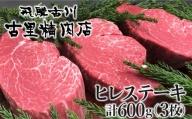 飛騨牛 5等級 ヒレ肉 ヒレステーキ 厚さ3cm以上 3枚で600g 希少 BBQにも 古里精肉店