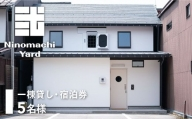 一棟貸し切り宿 弐之町YARD 飛騨古川 白壁土蔵 5名様用 宿泊チケット