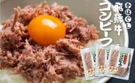 飛騨牛 コンビーフ 3個セット 肉の沖村 ご飯のお供 5等級使用