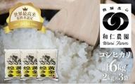 コシヒカリ 「黄金の煌き」2kg×3 計6kg こしひかり 白米 玄米対応可能 和仁農園 金賞受賞