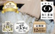 《定期便》コシヒカリ「黄金の煌き」5kg×3 計15kg 12回お届け こしひかり 白米 玄米対応可能 和仁農園 金賞受賞