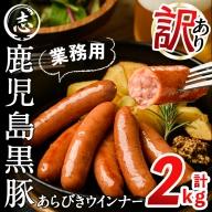 a0-150 【訳あり・業務用】鹿児島黒豚あらびきウインナー 計2kg(1kg×2袋)