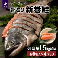 骨とり新巻鮭(甘塩)姿切身1.7Kg以上[B01-937]