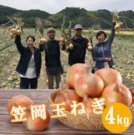 【訳あり】業界一本勝負!笠岡玉ねぎ4kg【コロナに負けるな!】5月発送