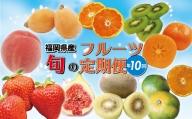 福岡県産フルーツ定期便【年10回コース】【8~9月開始】[C5268]