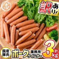 a0-152 【訳あり・業務用】合計3kg!どんどん使える!ポークウインナー(1kg×3袋)