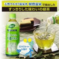 W-2257/【父の日までにお届け】財宝の美味しい お茶 500ml×24本
