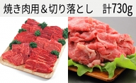 はこだて和牛(焼き肉&切り落とし)計730g